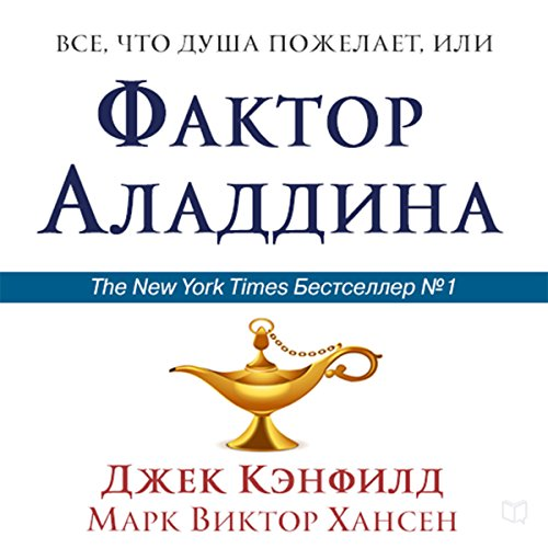 The Aladdin Factor [Russian Edition] audiobook cover art