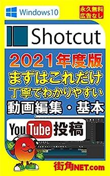 [金城 義宏]のwindows10・Shotcut2021年度版まずはこれだけ丁寧でわかりやすい動画編集・基本