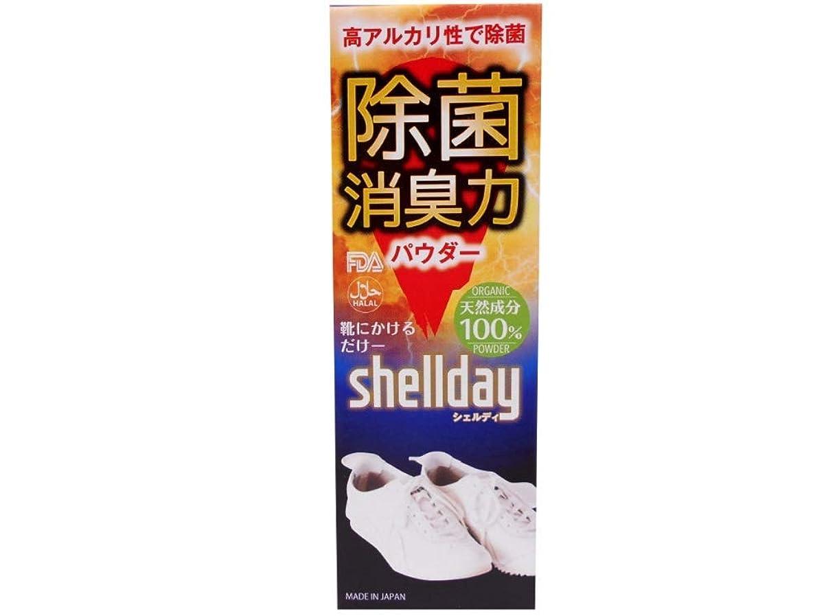 ファン優勢ありがたいシェルデイ 靴消臭パウダー 大容量 80g 靴消臭 足の臭い対策消臭剤 100%天然素材