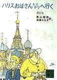 ハリスおばさんモスクワへ行く (講談社文庫)