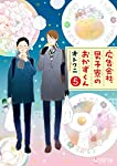 広告会社、男子寮のおかずくん(5) (クロフネコミックス)