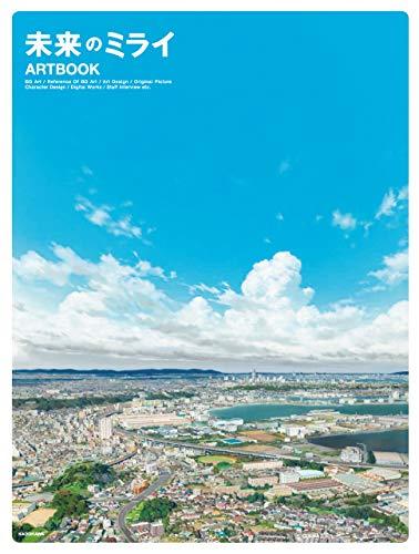 [Artbook] 未来のミライ ARTBOOK