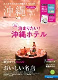 じゃらん沖縄 2021 (2020-12-24) [雑誌]