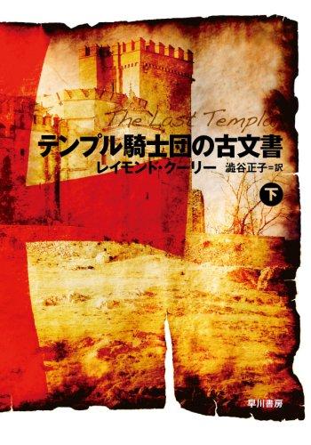 テンプル騎士団の古文書 〈下〉 (ハヤカワ文庫 NV ク 20-2)
