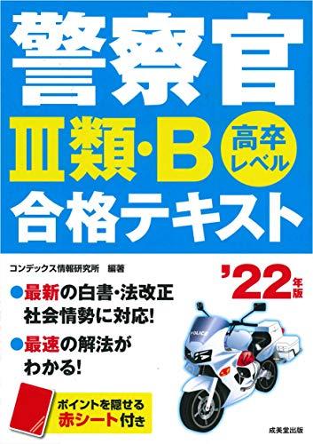成美堂出版『警察官III類・B 合格テキスト '22年版』