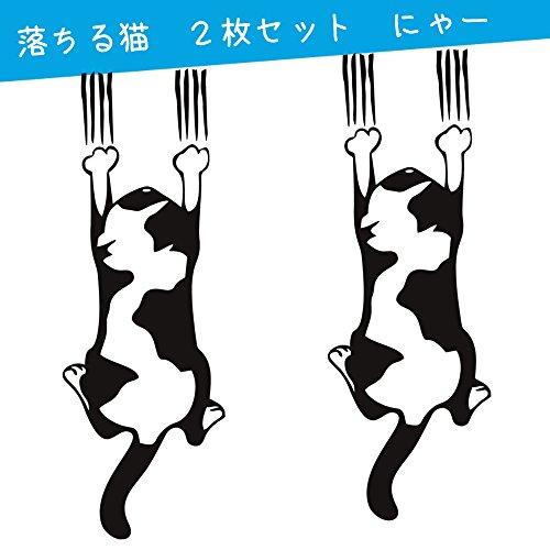 1797 ステッカー ねこ 猫 にゃんこ 防水ステッカー デカール シール 車用 かわいい おもしろ 面白い いたずら 落ちる猫 カーステッカー ドア 窓 壁シール 応接間 冷蔵庫 ベッドルーム 装飾 約35×12CM ブラック 2枚入り