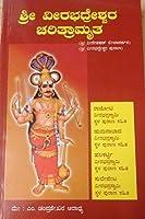 Shri Veerabadhreshwara Charitramruta