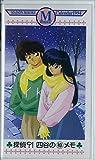 めぞん一刻 ミュージックカレンダー1994 探偵?! 四谷の秘メモ [VHS]の画像