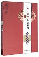 红山文化论著粹编(综合研究卷)(精)/红山文化与中华文明研究丛书