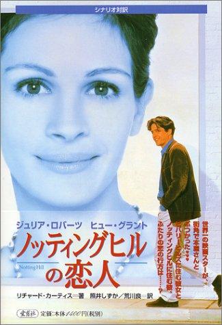 ノッティングヒルの恋人―シナリオ対訳