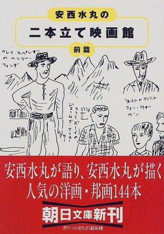 安西水丸の二本立て映画館〈前篇〉 (朝日文庫)