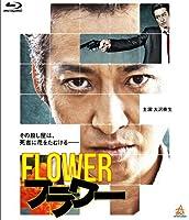 フラワー ブルーレイ [Blu-ray]