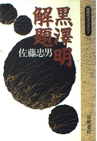 黒沢明解題 (同時代ライブラリー)