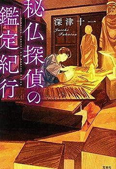 秘仏探偵の鑑定紀行 (宝島社文庫 『このミス』大賞シリーズ)