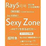 Ray(レイ) 2021年 05 月号 増刊 特別版【表紙:Sexy Zone】