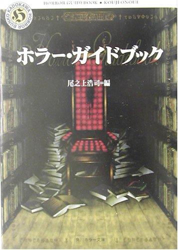 ホラー・ガイドブック (角川ホラー文庫)