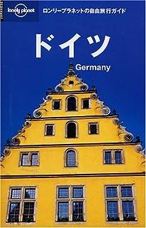 ドイツ (ロンリープラネットの自由旅行ガイド)