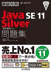 Java SE 11 Silver問題集[1Z0-815]対応 : 試験番号1Z0-815