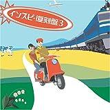 インスピ・復刻盤(3)