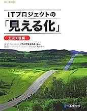 ITプロジェクトの「見える化」上流工程編 (SEC BOOKS)