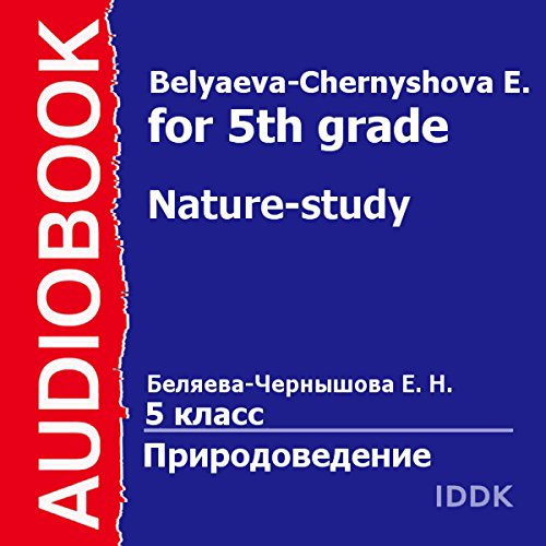 Nature-Study for 5th Grade [Russian Edition] cover art