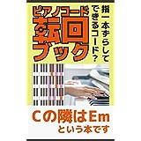 ピアノコード転回ブック