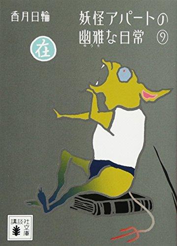 妖怪アパートの幽雅な日常 9 (講談社文庫)