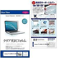 メディアカバーマーケット Lenovo ThinkPad L13 2020年版 [13.3インチ(1366x768)] 機種で使える【シリコンキーボードカバー フリーカットタイプ と クリア光沢液晶保護フィルム のセット】