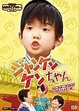 ジャンケンケンちゃん コレクターズDVD <HDリマスター版>【昭和の名作ライブラリー 第34集】