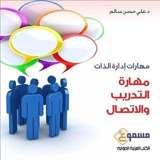 Maharat Edarat Al That cover art