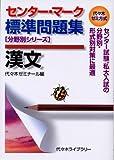 センター・マーク標準問題集漢文―代々木ゼミ方式 (分野別シリーズ)