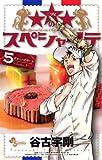 ★★★のスペシャリテ(5) (少年サンデーコミックス)