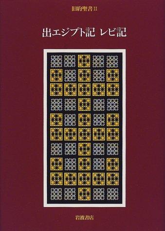 旧約聖書〈2〉出エジプト記・レビ記