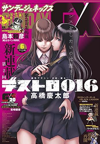 月刊サンデーGX 2021年6月号(2021年5月19日発売) [雑誌]