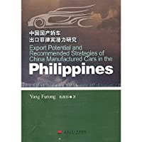 Export Potential and Recommended Strategies of China Manufactured Cars in the Philippines(Chinese Edition)