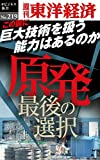 原発 最後の選択―週刊東洋経済eビジネス新書No.219