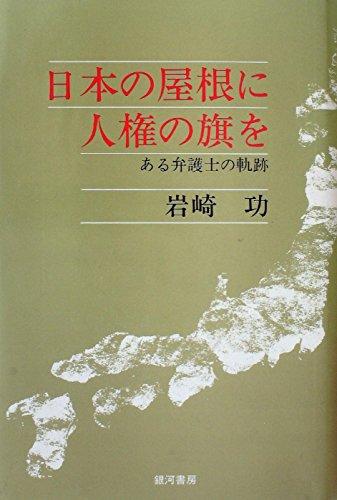 日本の屋根に人権の旗を―ある弁護士の軌跡 (1984年)の詳細を見る