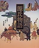 源氏物語―苦悩に充ちた愛の遍歴 (絵で読む古典シリーズ)