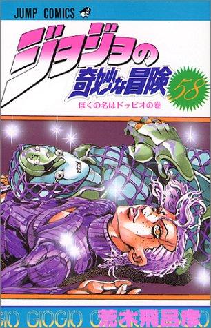 ジョジョの奇妙な冒険 58 (ジャンプコミックス)の詳細を見る