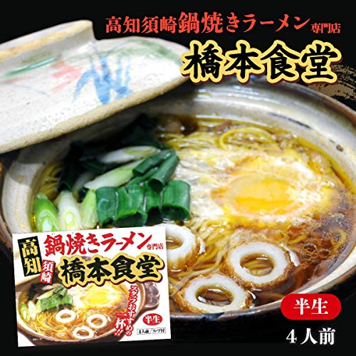 アイランド食品高知鍋焼きラーメン橋本食堂4人前