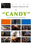 CANDY[DVD]