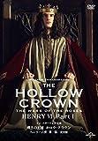 嘆きの王冠 ホロウ・クラウン ヘンリー六世 第一部【完全版】