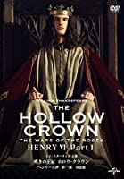 嘆きの王冠 ホロウ・クラウン ヘンリー六世 第一部 【完全版】 [DVD]