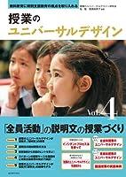 授業のユニバーサルデザイン〈Vol.4〉「全員参加」の説明文の授業づくり
