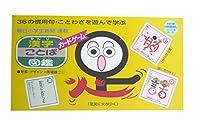 カードゲーム 漢字ことば図鑑
