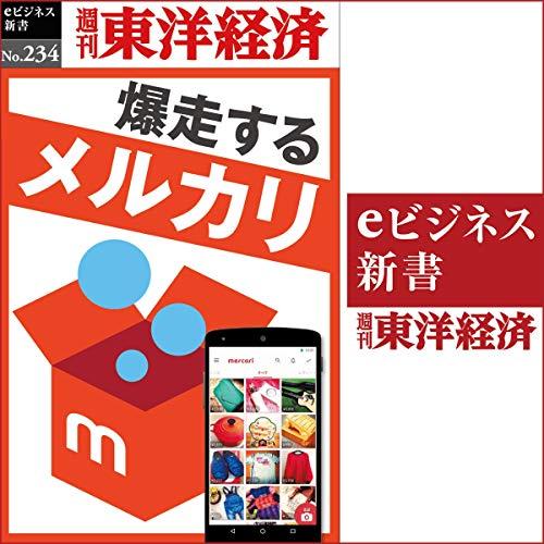 『爆走するメルカリ(週刊東洋経済eビジネス新書No.234)』のカバーアート