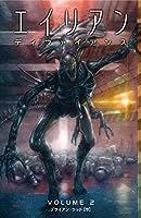 エイリアン:ディファイアンス 2 限定カバー版