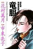 道玄坂探偵事務所 竜胆 (ヤングチャンピオン・コミックス)