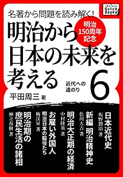 [平田 周三]の[明治150周年記念] 名著から問題を読み解く! 明治から日本の未来を考える (6) 近代への道のり (impress QuickBooks)