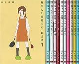 堀さんと宮村くん おまけ コミック 1-11巻セット [コミック]